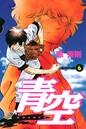 青空 (6)