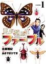昆虫鑑識官ファーブル (1)
