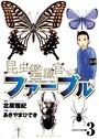 昆虫鑑識官ファーブル (3)