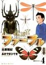 昆虫鑑識官ファーブル (4)