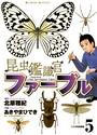 昆虫鑑識官ファーブル (5)