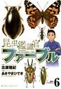 昆虫鑑識官ファーブル (6)