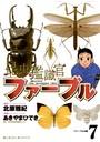 昆虫鑑識官ファーブル (7)