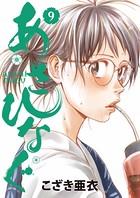 あさひなぐ (9)