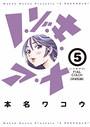 ノ・ゾ・キ・ア・ナ(color版) 5