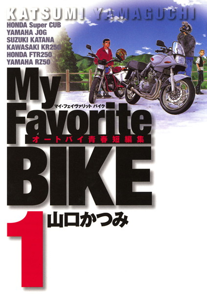 My Favorite BIKE (1)