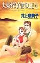 夫婦探偵奮戦記 (4)