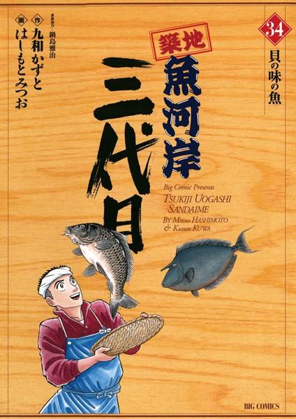 築地魚河岸三代目 (34)