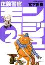 正義警官 モンジュ (2)