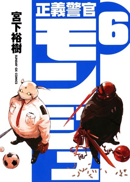 正義警官 モンジュ (6)