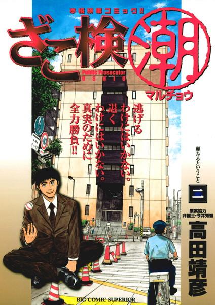 ざこ検(潮) 2