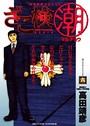 ざこ検(潮) 6