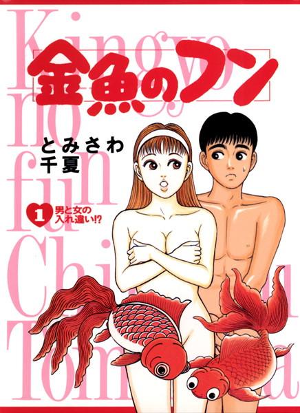 金魚のフン (1)