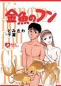金魚のフン (2)