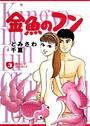 金魚のフン (3)
