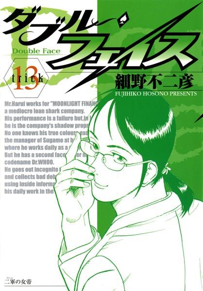 ダブル・フェイス (13)