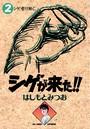 シゲが来た!! (2)