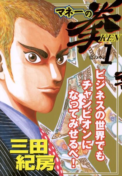 マネーの拳 (1)