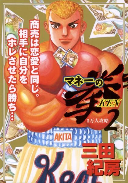 マネーの拳 (2)