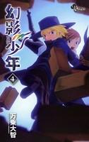 幻影少年 (4)