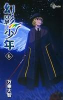 幻影少年 (6)