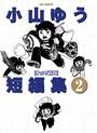 小山ゆう短編集 (2)