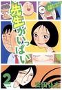先生がいっぱい (2)