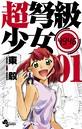 超弩級少女4946 (1)