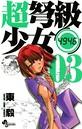 超弩級少女4946 (3)