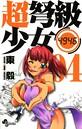 超弩級少女4946 (4)
