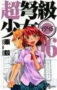 超弩級少女4946 (6)
