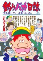 釣りバカ日誌 (55)
