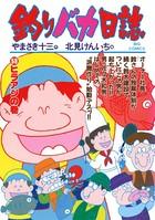 釣りバカ日誌 (59)