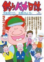 釣りバカ日誌 (61)