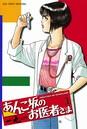 あんこ坂のお医者さま (1)