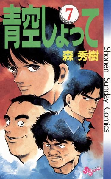 青空しょって (7)