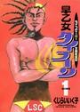 早乙女タイフーン (1)