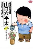 総務部総務課 山口六平太 (21)