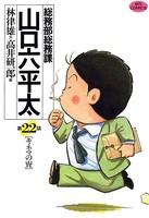 総務部総務課 山口六平太 (22)