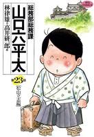総務部総務課 山口六平太 (23)