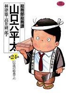 総務部総務課 山口六平太 (24)