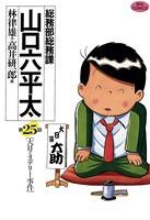 総務部総務課 山口六平太 (25)