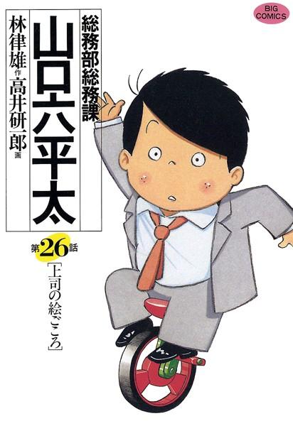 総務部総務課 山口六平太 (26)