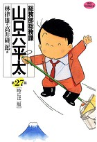 総務部総務課 山口六平太 (27)