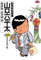 総務部総務課 山口六平太 (28)