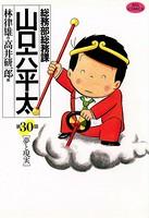 総務部総務課 山口六平太 (30)