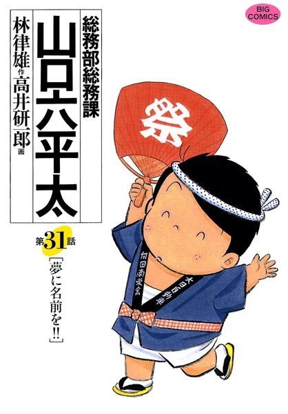 総務部総務課 山口六平太 (31)