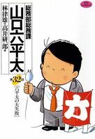 総務部総務課 山口六平太 (32)