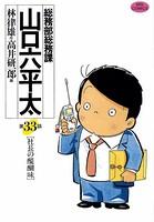総務部総務課 山口六平太 (33)