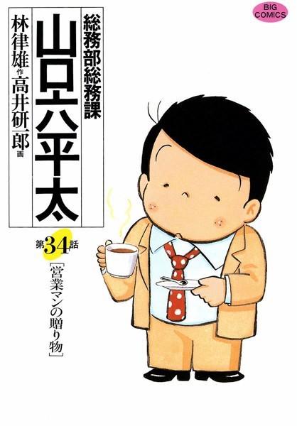 総務部総務課 山口六平太 (34)